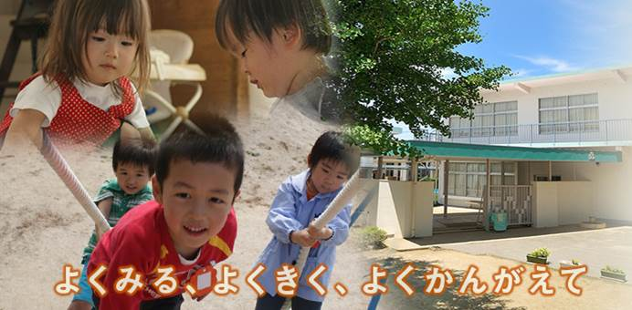 幼稚園サイトリニューアルオープン