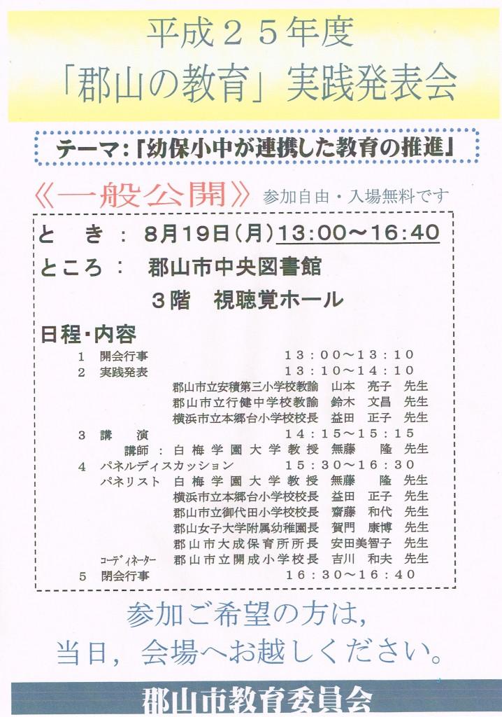 「郡山の教育」実践発表会