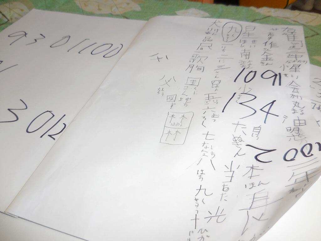 次の日の学校ごっこのノート…漢字がびっしり!(@o@)