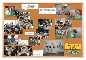 ようちえん新聞2015-No.9