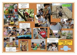 ようちえん新聞2015-No.10