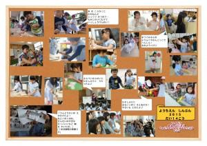 ようちえん新聞2015-No.14